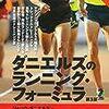 【ラン練習】ダニエルズ先生と多摩川BU