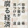 「タルマーリーの思想」IN滋賀大学