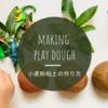 小麦粉粘土の作り方