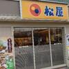 ~松屋 金沢市神谷内~ こちらの定食でご飯一杯食べてきました~(^^♪令和元年9月28日
