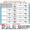 ☆3月のイベントスケジュール発表☆