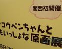 【写真】コウペンちゃんといつもいっしょな原画展(大阪 あべのハルカス) 感想・レポート!