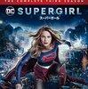 『スーパーガール』S4にトランスのスーパーヒーロー登場。キャストもトランスジェンダー