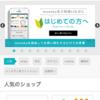 【ネット通販】monokaを利用して買い物するだけ!【究極の節約アプリ】