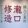 <詩人瀧口修造が、小樽で過ごした跡地を訪ねて>②