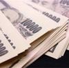 【北海道】ニセコ生活のお会計