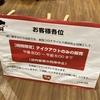 まん延防止措置で、すき家も20時以降は店内飲食中止だった件。テイクアウトのみ販売!