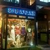 【Samantan Hotel/チャルナットホテル】チェンマイ ニマンヘミン ロケーション最高のオシャレホテル