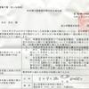 富山県警察の醜態は今尚進行