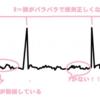 f波とF波の違い