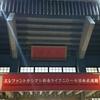 新春ライブ2017日本武道館
