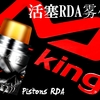 【Mask King・RDA】Pistons RDA をもらいました