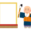 あなたの「今年の漢字」