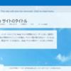Office365 SharePoint Online パブリック設定のWebサイトが停止されます