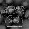 260食目「過去10年で最も早い流行!『インフルエンザ』に注意を!」福岡市城南区の中学校が学級閉鎖