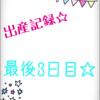 出産記録☆帝王切開、最後3日目!