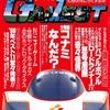 【1987年】【1月号】ゲーメスト 1987.01