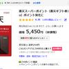 Yahoo-Japan カードを作ってゲットした期間固定Tポイント10000Pの使い道