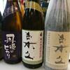新しい日本酒の入荷です