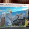 東京国際フォーラム 開館20周年記念特別写真展『新たな船出』