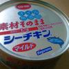 オイル無添加のツナ缶(シーチキン)を発見!ということは普通のツナ缶ってサラダ油入れているの?