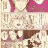 銀英伝+ウマ娘のパロディTwitter漫画。銀河うまぴょい伝説まとめ