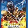 『ゴジラ モスラ キングギドラ 大怪獣総攻撃』史上最凶のゴジラ映画を紹介。