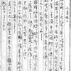混成旅団参謀報告、混成旅団秘報 1894.7.18~20