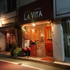 三鷹駅 ラ・ヴィータ (LA VITA) で夕食