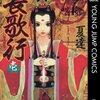 「長歌行」(夏達)玄武門の変を生き延びた姫の激動の半生