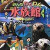 「みんなわくわく水族館 海の動物いっぱい編」感想