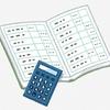 「弥生会計20」を使って帳簿つけて良かったこと&iDeCoをスイッチングしたその後。