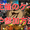 OURSOUND主催のケイオンR40!評判や参加方法は?