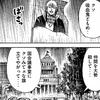 (20191118) 彼岸島 48日後… 第224話「敵旗」