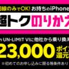 楽天モバイルが大幅アップデート! 新料金プラン『Rakuten UN-LIMIT VI』はデータ使用量1GBまで0円!スマホやモバイルWi-Fiとセットのご契約がおトク!