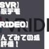 【PSVR】海外版デモ【Vrideo】を遊んでみての感想と評価!