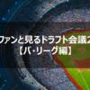 阪神ファンと見るドラフト会議2017【パ・リーグ編】
