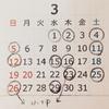 BUNDE Study 3月スケジュール&特別講座