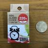 100円ショップで超小型目覚まし時計を発見!