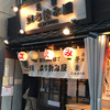 ダメ人間になるために、昼から飲める川崎で平日に仕事を休んで飲んできた。