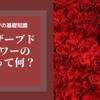 プリザーブドローズの開花って何?
