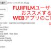 【212話】FUJIFILMユーザーにおススメするWEBアプリのご紹介