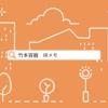 竹本容器【4248】 IRメモ