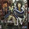 真・女神転生IV 初週18万本越え〜VitaのP4G、PS2 真・女神転生IIIを上回る