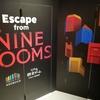 横浜の謎解きアトラクション『Escape from the NINE ROOMS』の感想