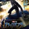 ブラックパンサー/原題 Black Panther