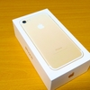 iPhone 7で最初にやった3つの設定