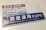 資産運用EXPOへの参加を計画中