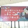 井上涼「びじゅチューン!」ミニライブ(二子玉川ライズ)
