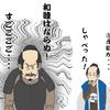 イラスト感想文 NHK大河ドラマ 真田丸  第47回「反撃」